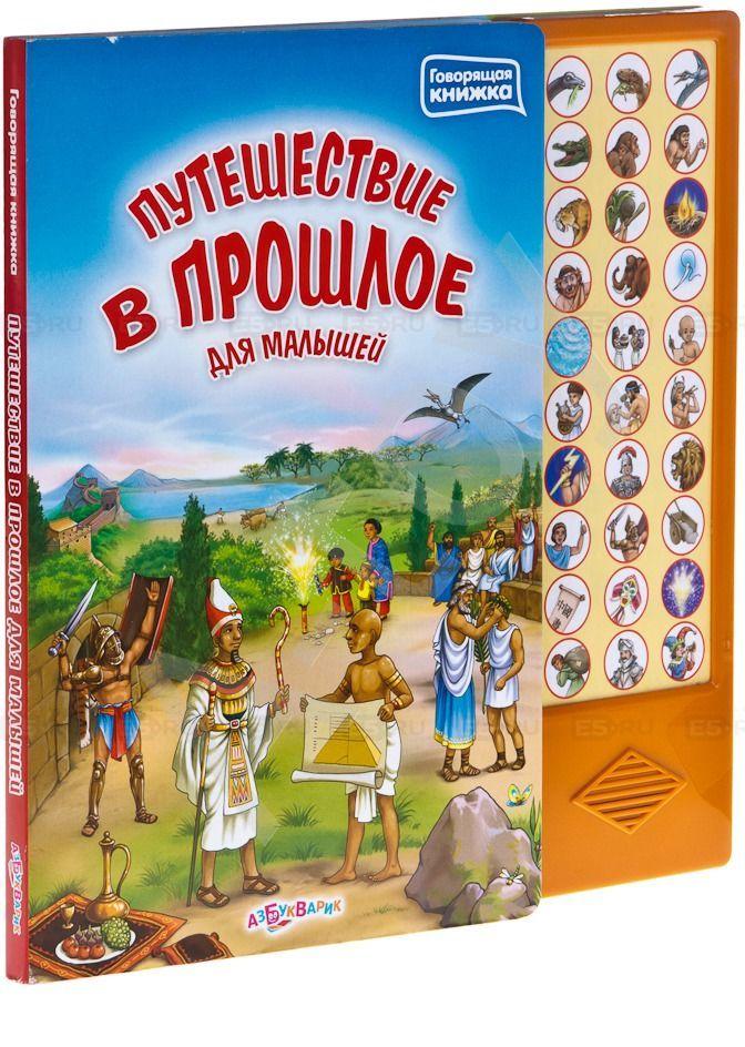 Говорящая книжка - Путешествие в прошлое для малышейКниги со звуками<br>Говорящая книжка - Путешествие в прошлое для малышей<br>