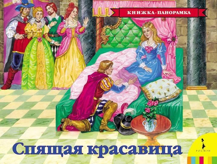 Книжка панорамка «Спящая красавица»Книги-панорамы<br>Книжка панорамка «Спящая красавица»<br>