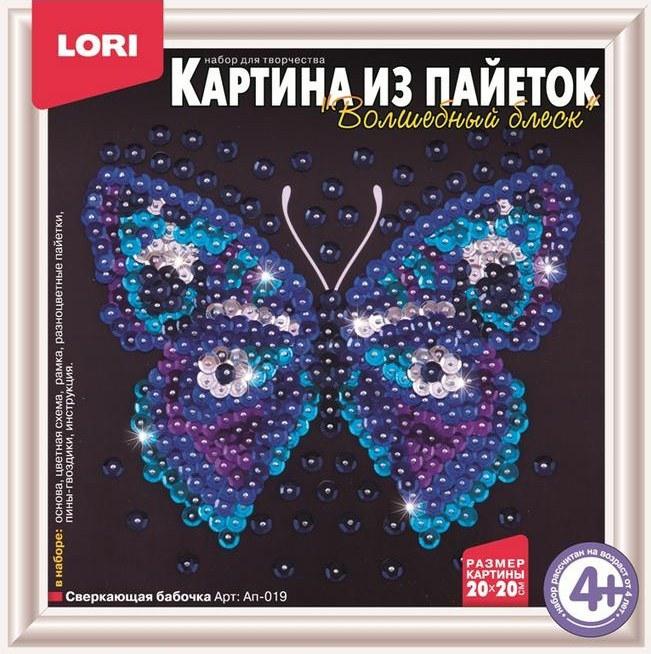 Картина из пайеток - Сверкающая бабочкаАппликация, пайетки<br>Картина из пайеток - Сверкающая бабочка<br>