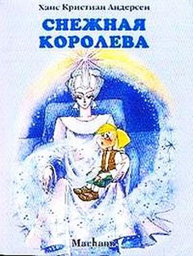 Книга Андерсен Х.К. «Снежная королева»Бибилиотека детского сада<br>Книга Андерсен Х.К. «Снежная королева»<br>