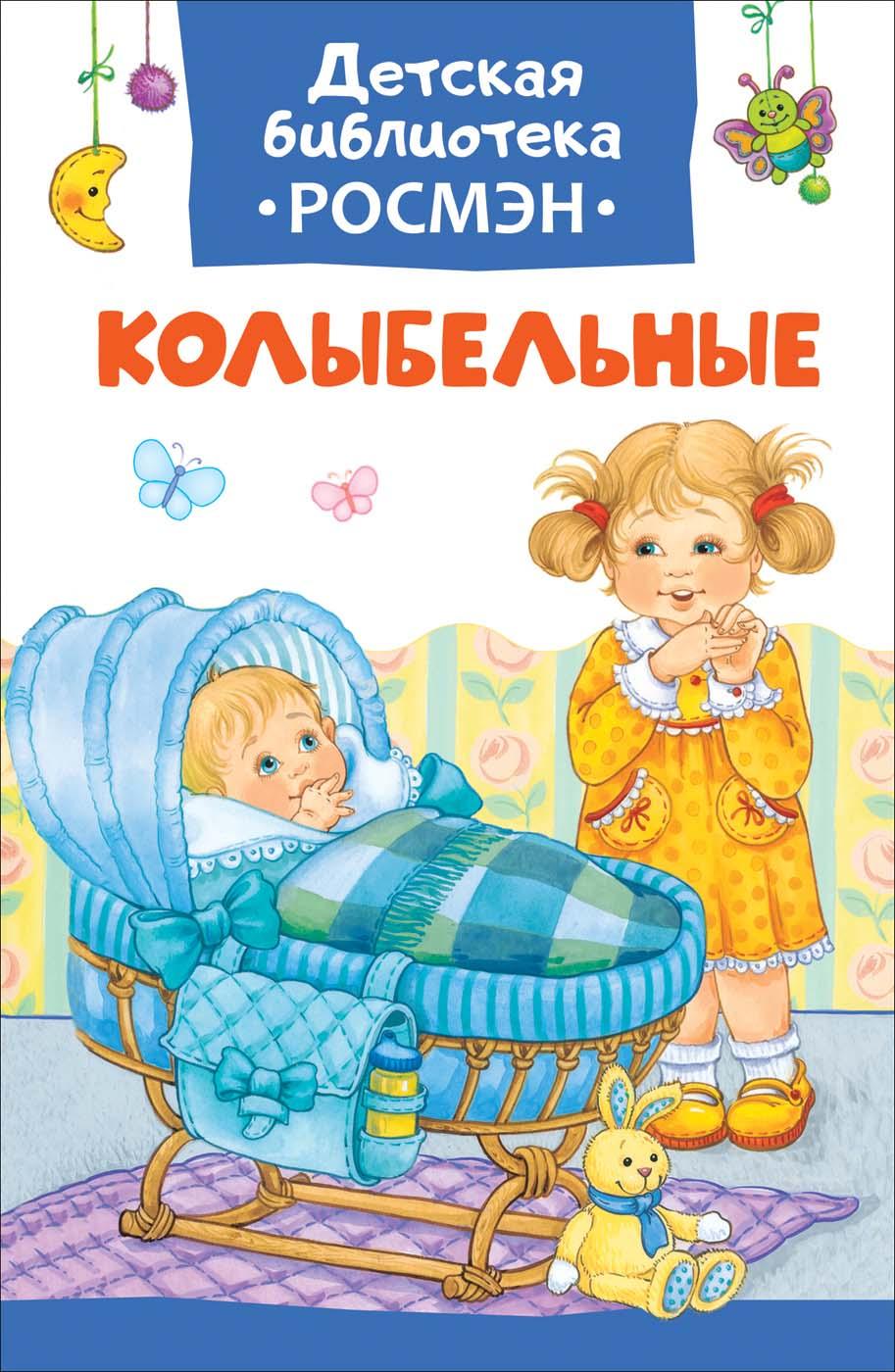Книга из серии Детская библиотека Росмэн - КолыбельныеСерия Детская библиотека РОСМЭН (с 3 лет)<br>Книга из серии Детская библиотека Росмэн - Колыбельные<br>