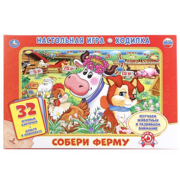 Настольная игра-ходилка Ферма, с карточкамиЖивотные и окружающий мир<br>Настольная игра-ходилка Ферма, с карточками<br>