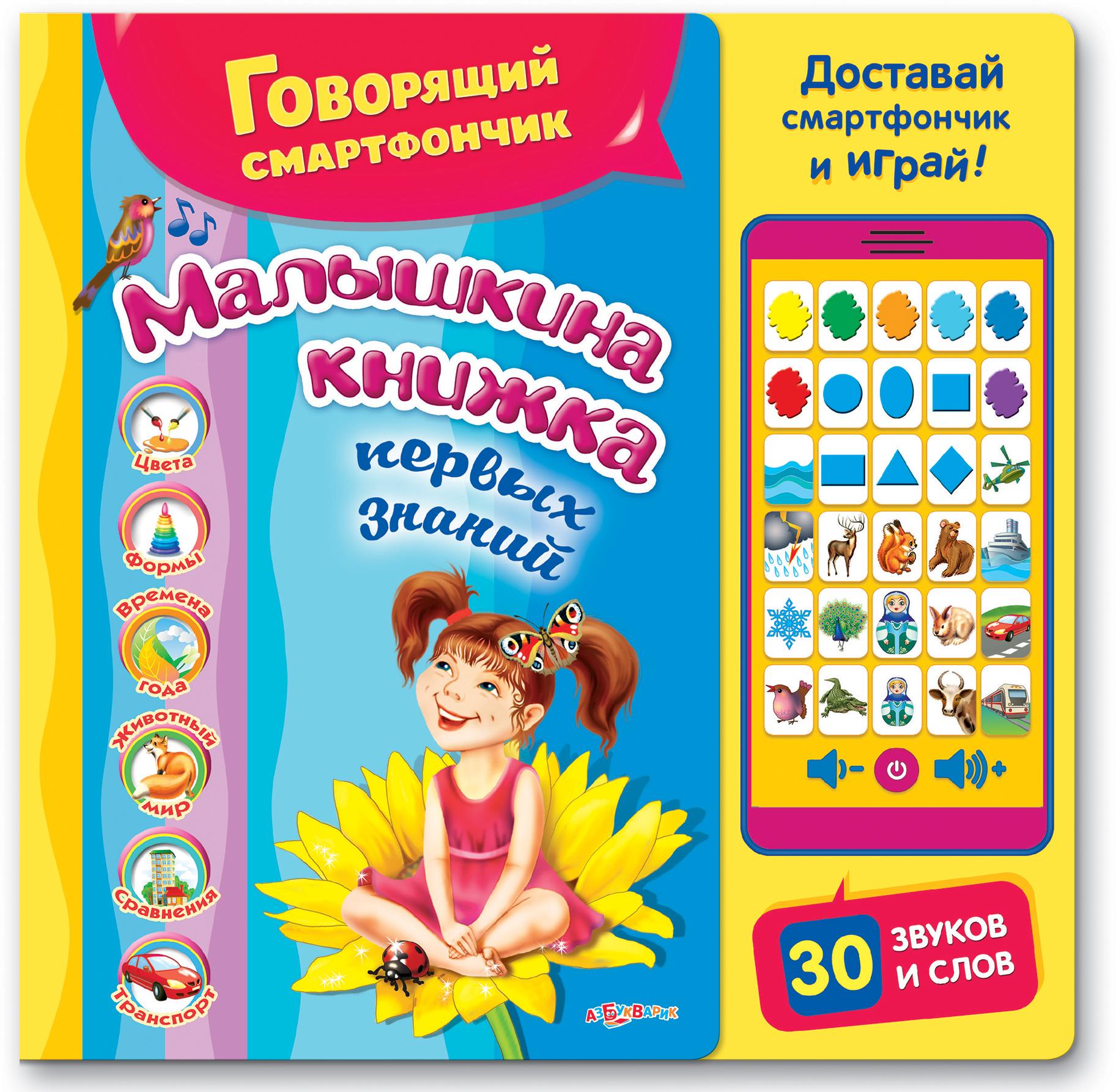 Купить Книга с говорящим смартфончиком «Малышкина книжка первых знаний», Азбукварик