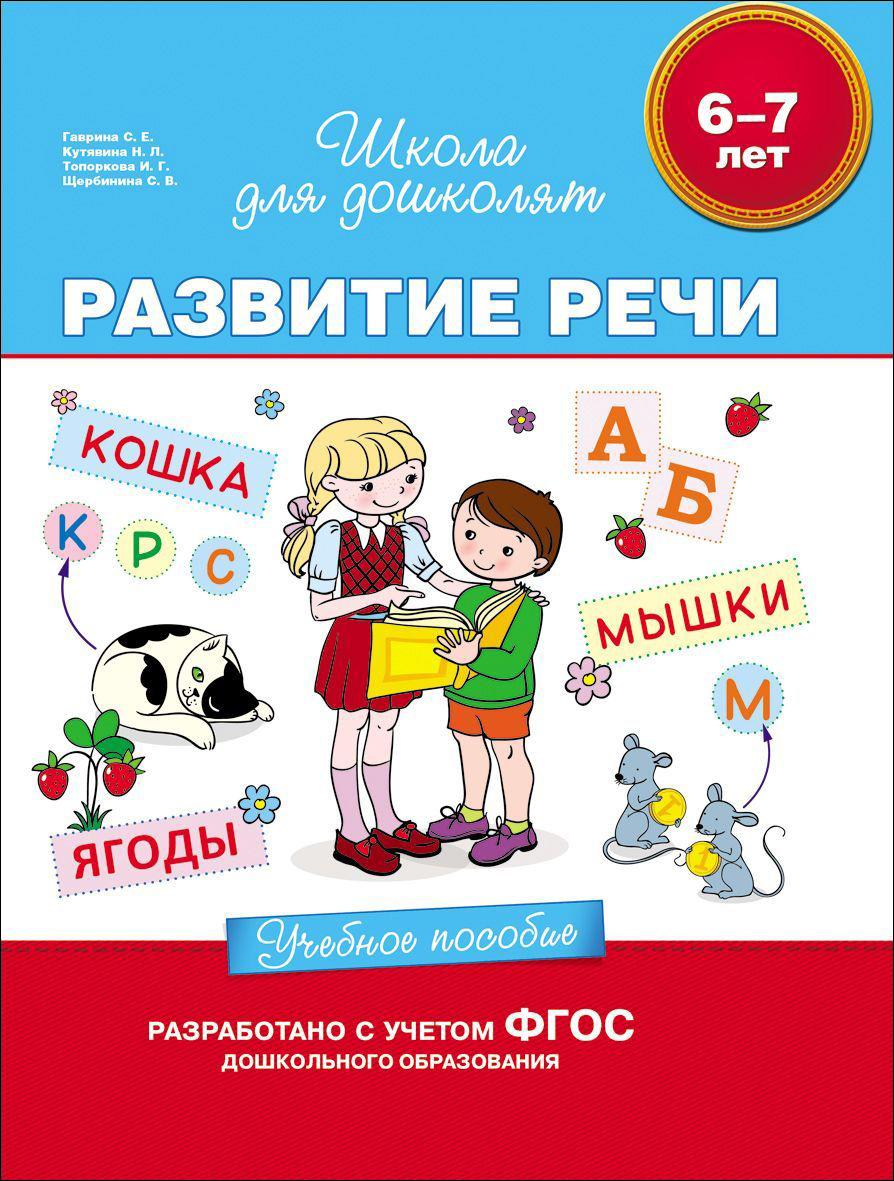 Купить Учебное пособие «Развитие речи. 6-7 лет», Росмэн