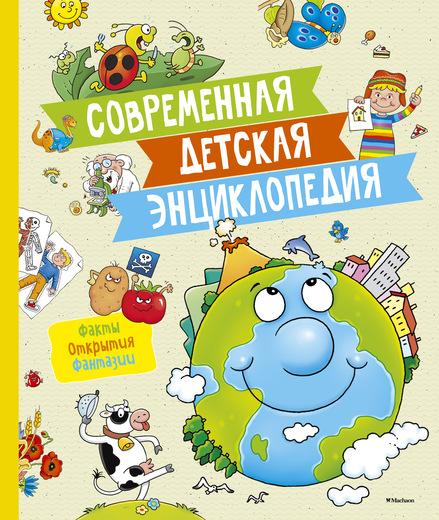 Современная детская энциклопедияКнига знаний<br>Современная детская энциклопедия<br>