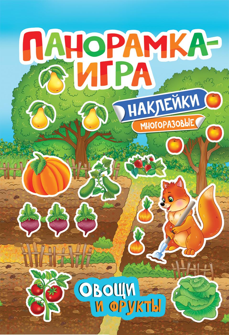 Купить Панорамка-игра, Овощи и фрукты, Росмэн