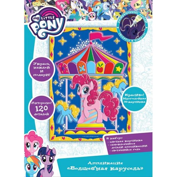 Аппликация My Little Pony - Волшебная карусельМоя маленькая пони (My Little Pony)<br>Аппликация My Little Pony - Волшебная карусель<br>