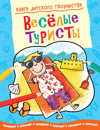 Книга детского творчества «Веселые туристы»Обучающие книги<br>Книга детского творчества «Веселые туристы»<br>
