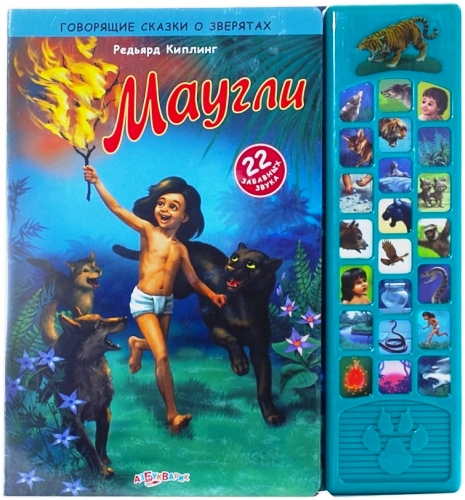 Озвученная книга из серии Говорящие сказки о зверятах – МауглиКниги со звуками<br>Озвученная книга из серии Говорящие сказки о зверятах – Маугли<br>