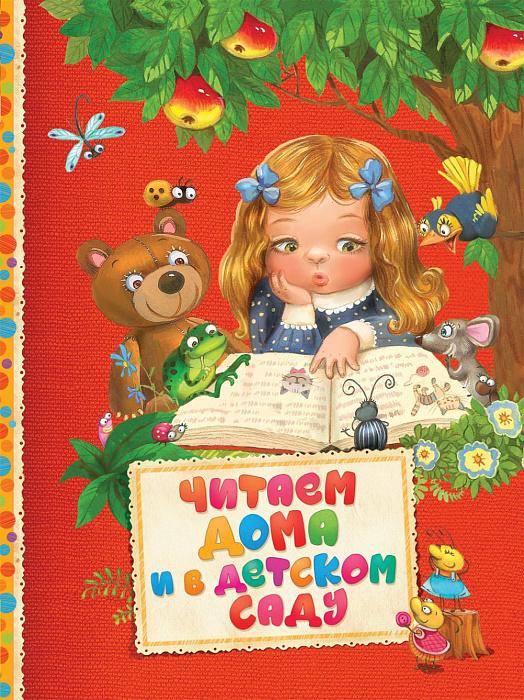 Купить Книга - Читаем дома и в детском саду из серии - Читаем малышам, Росмэн