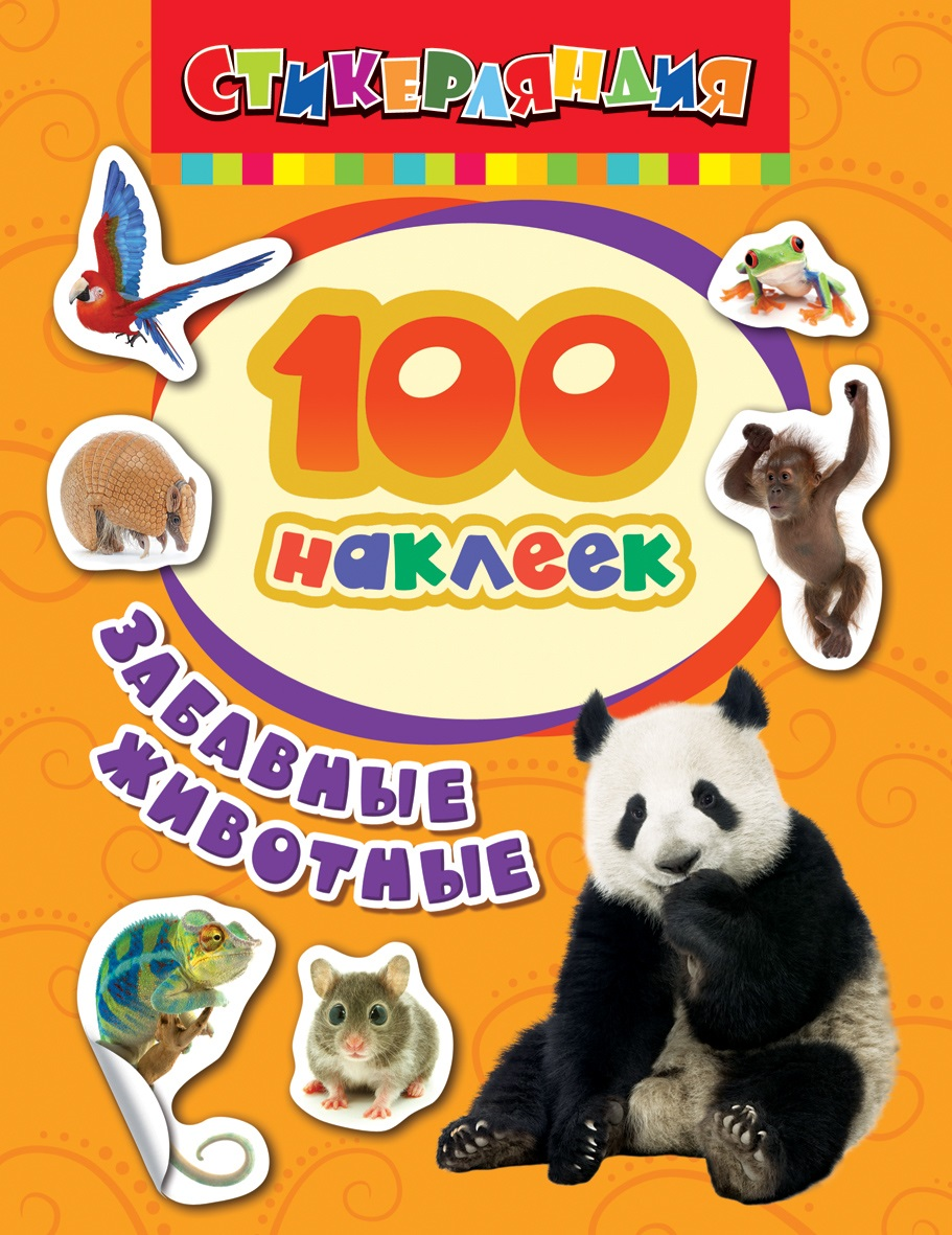 Коллекция из 100 наклеек серии Стикерляндия – Забавные животныеНаклейки<br>Коллекция из 100 наклеек серии Стикерляндия – Забавные животные<br>