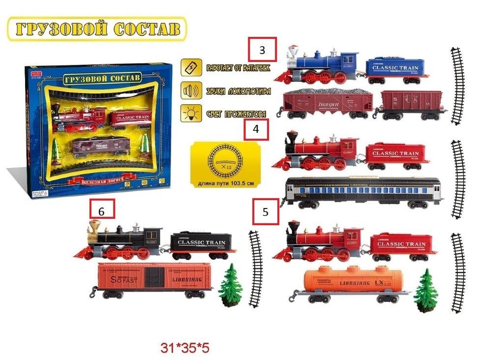 Железная дорога – Грузовой состав, на батарейках, свет и звук, русифицированныйДетская железная дорога<br>Железная дорога – Грузовой состав, на батарейках, свет и звук, русифицированный<br>