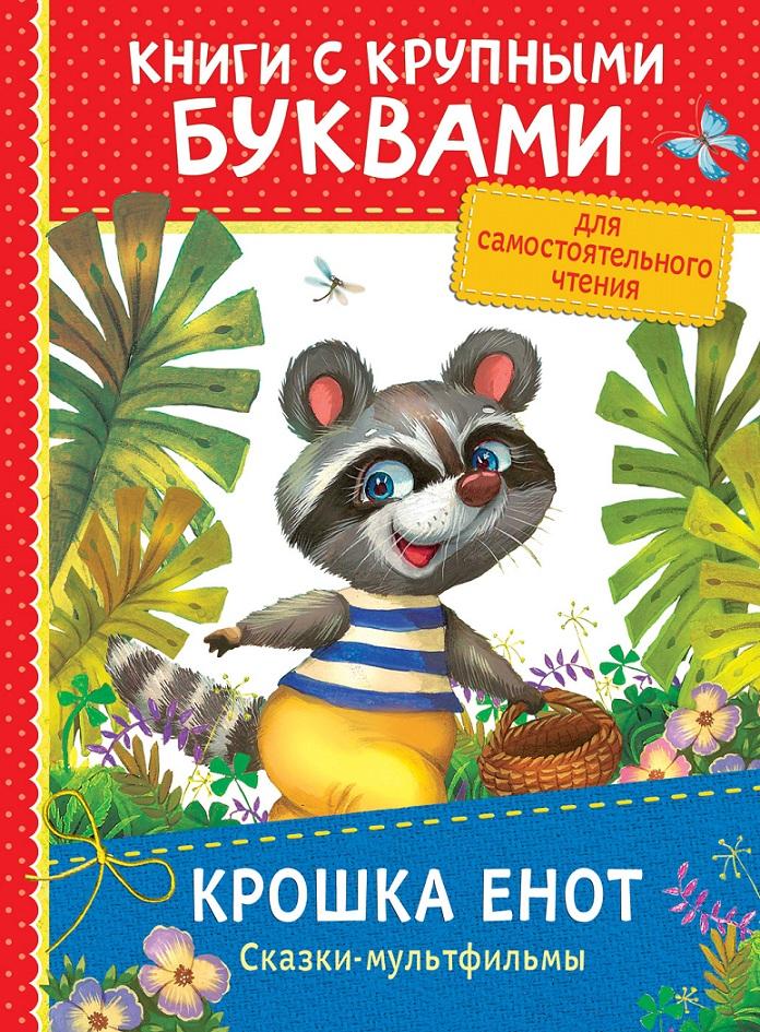 Купить Книга с крупными буквами - Крошка Енот. Сказки-мультфильмы, Росмэн