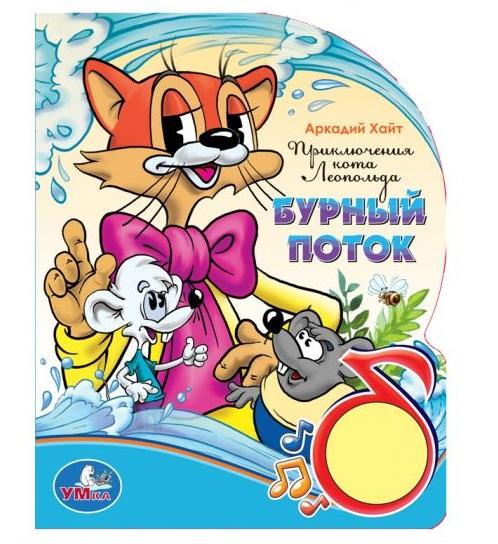 Музыкальная книжка «Приключения кота Леопольда»Книги со звуками<br>Музыкальная книжка «Приключения кота Леопольда»<br>