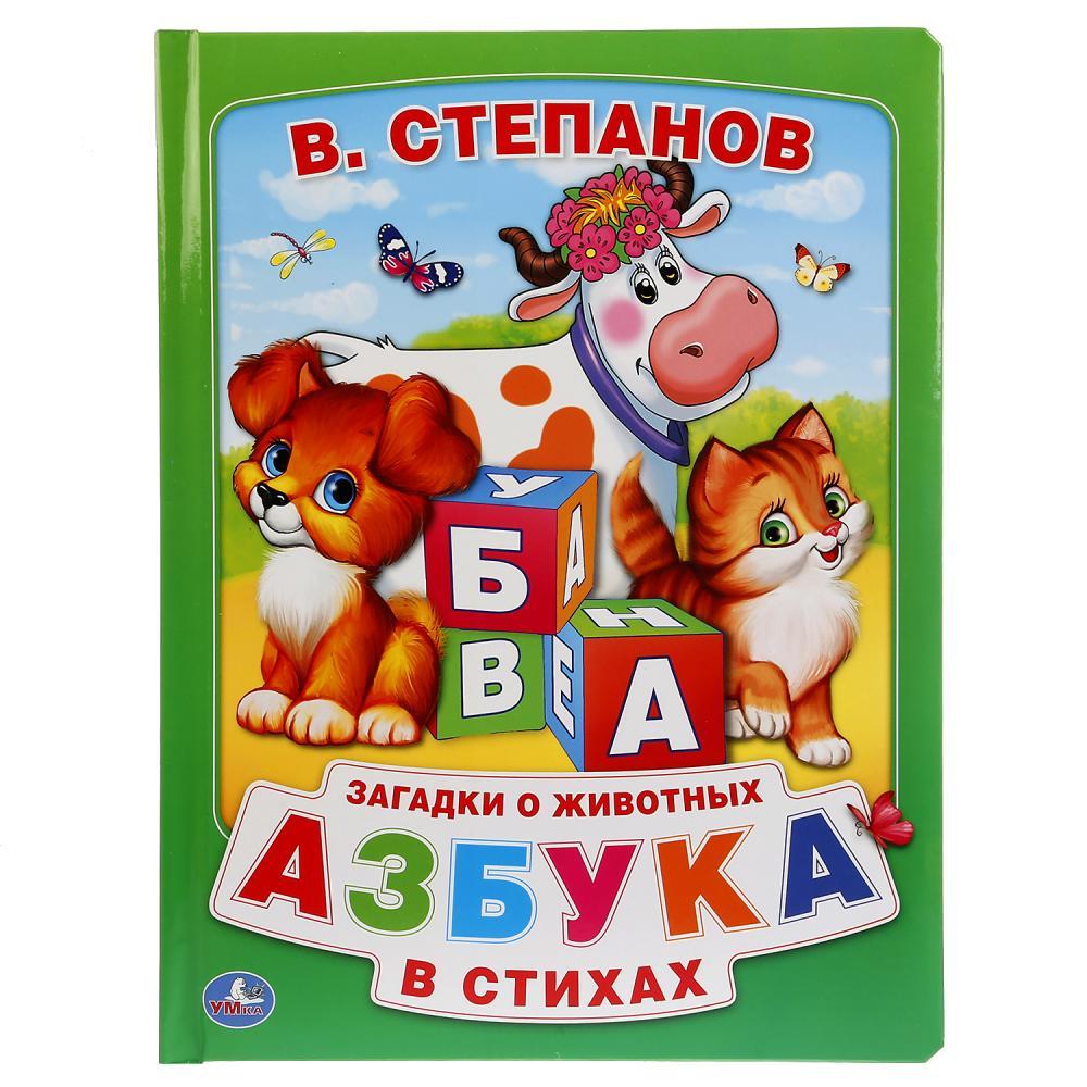 Книга из картона в пухлой обложке – Азбука в стихах, В. Степанов, Умка  - купить со скидкой