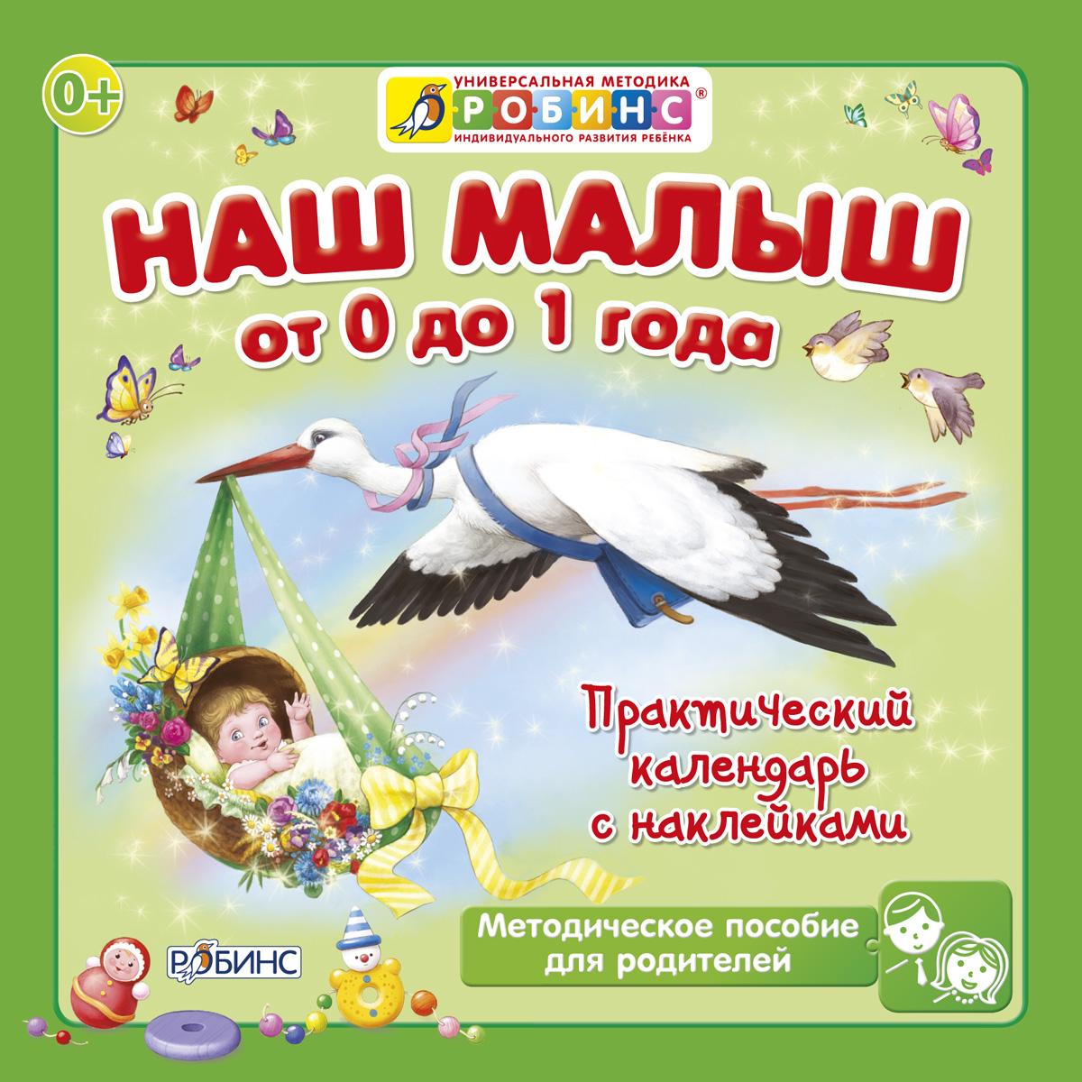 Календарь с наклейками - Наш малыш от 0 до 1 годаЧтение для родителей<br>Календарь с наклейками - Наш малыш от 0 до 1 года<br>