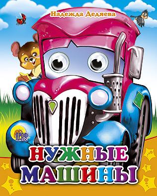картинка Книжка с глазками - Нужные машины от магазина Bebikam.ru