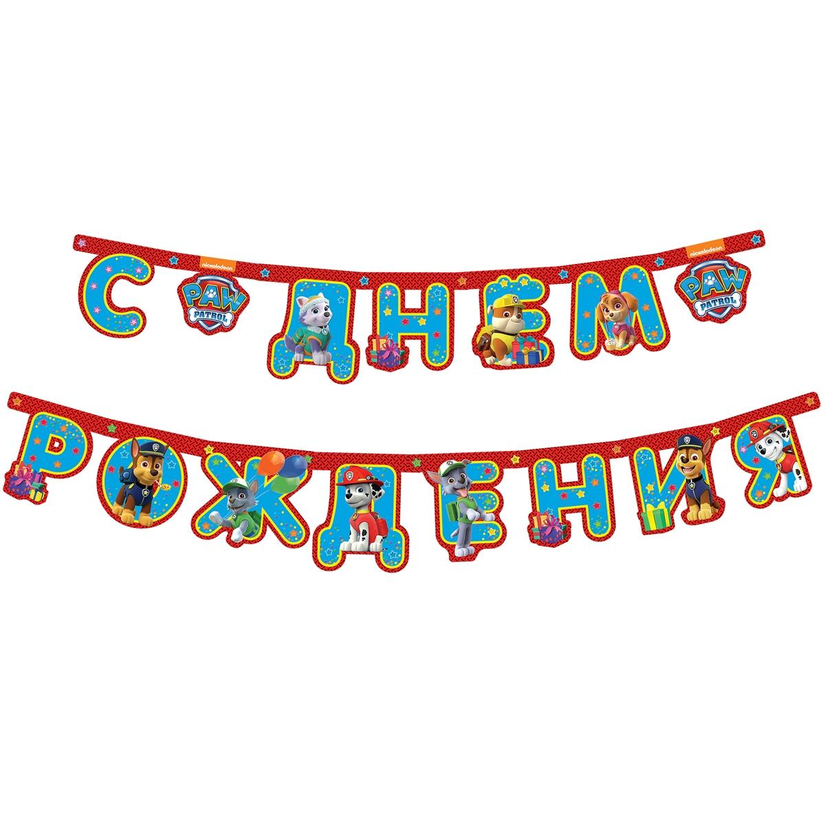 Гирлянда - C днем рождения из серии Щенячий патруль, 2,5 метровЩенячий патруль (Paw Patrol)<br>Гирлянда - C днем рождения из серии Щенячий патруль, 2,5 метров<br>