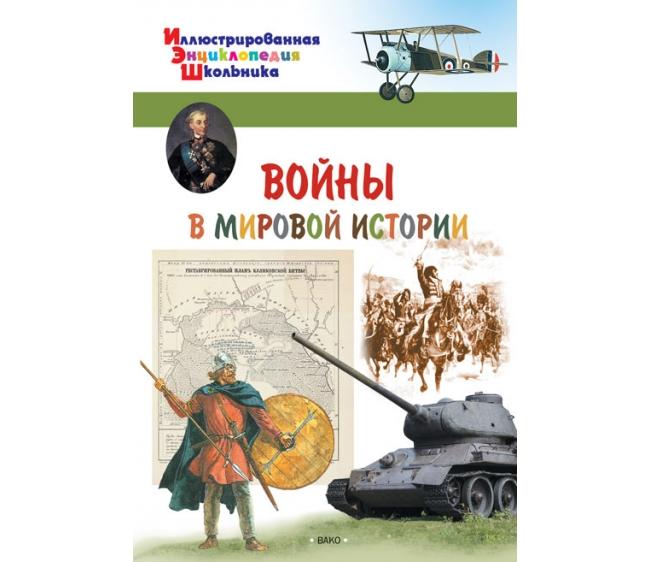Иллюстрированная энциклопедия школьника - Войны в мировой истории Вако