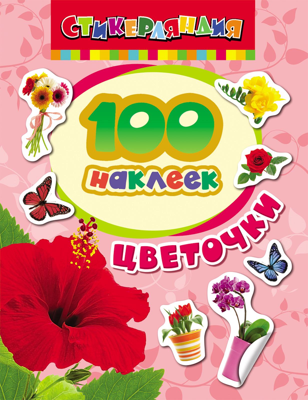 100 наклеек. ЦветочкиНаклейки<br>100 наклеек. Цветочки<br>