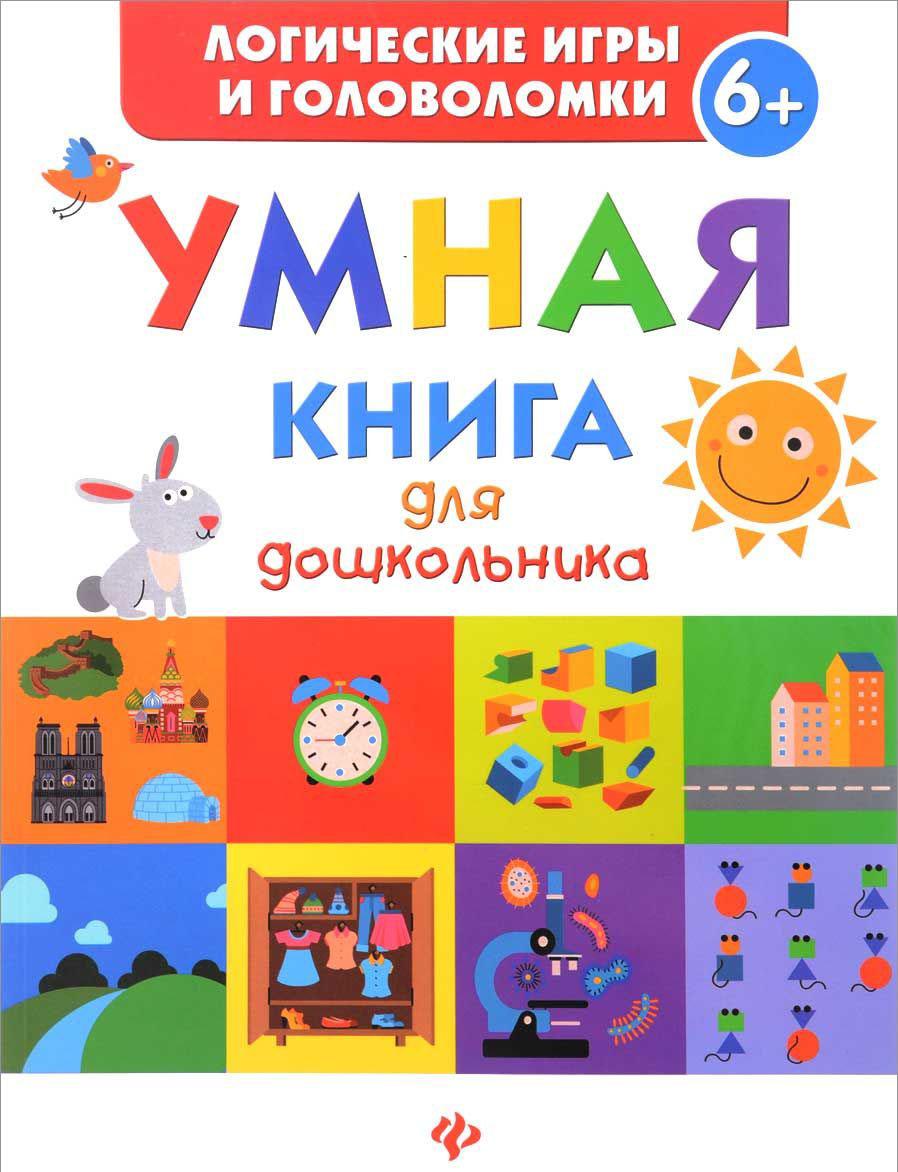 Книга - Умная книга для дошкольникаОбучающие книги и задания<br>Книга - Умная книга для дошкольника<br>