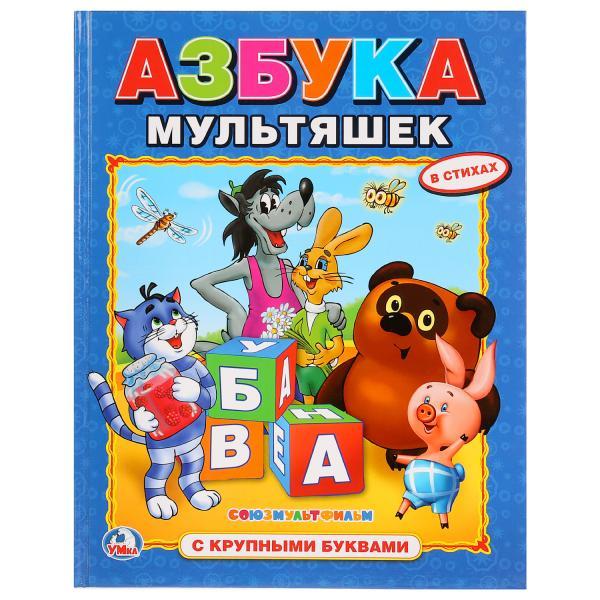 Купить Книга с крупными буквами Азбука мультяшек, ИЗДАТЕЛЬСКИЙ ДОМ УМКА