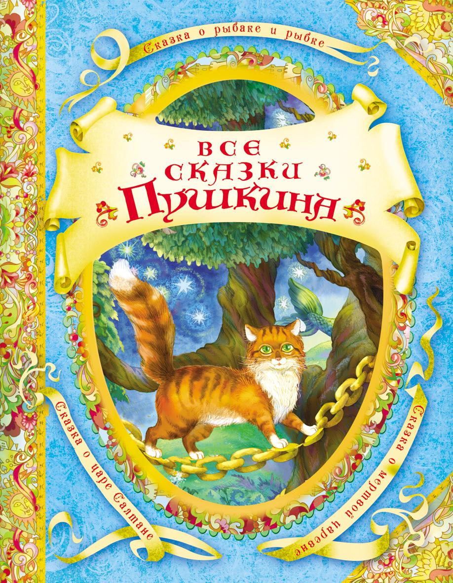 Сборник сказок «Все сказки Пушкина»Бибилиотека детского сада<br><br>