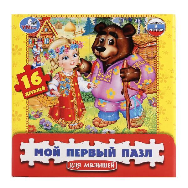 Мой первый пазл – Сказки. Маша и Медведь, 16 деталейПазлы для малышей<br>Мой первый пазл – Сказки. Маша и Медведь, 16 деталей<br>