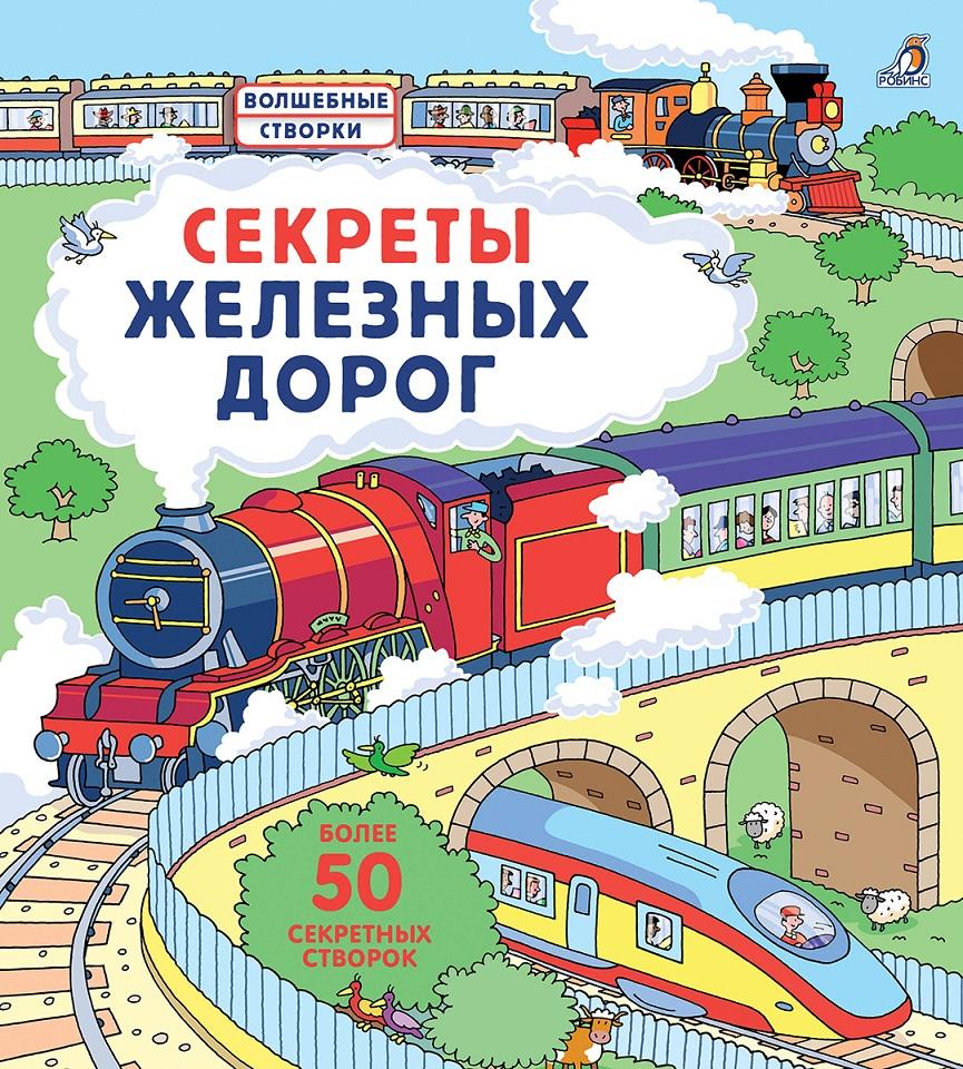 Купить Книга - Секреты железных дорог, РОБИНС