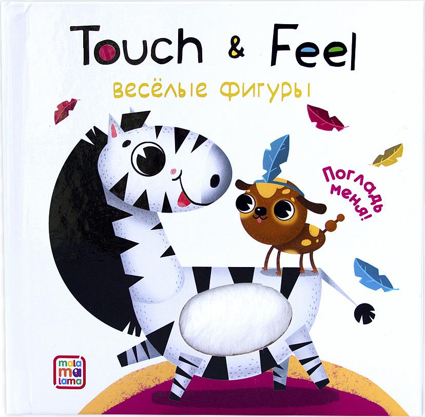Купить Тактильная книжка Touch & feel - Веселые фигуры, Malamalama