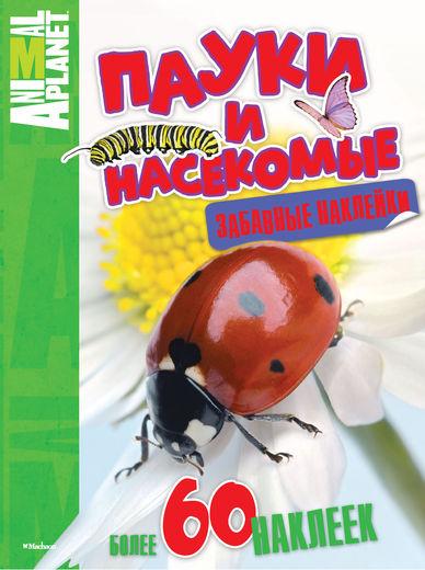 Книга с забавными наклейками «Пауки и насекомые» из серии Animal PlanetНаклейки<br>Книга с забавными наклейками «Пауки и насекомые» из серии Animal Planet<br>