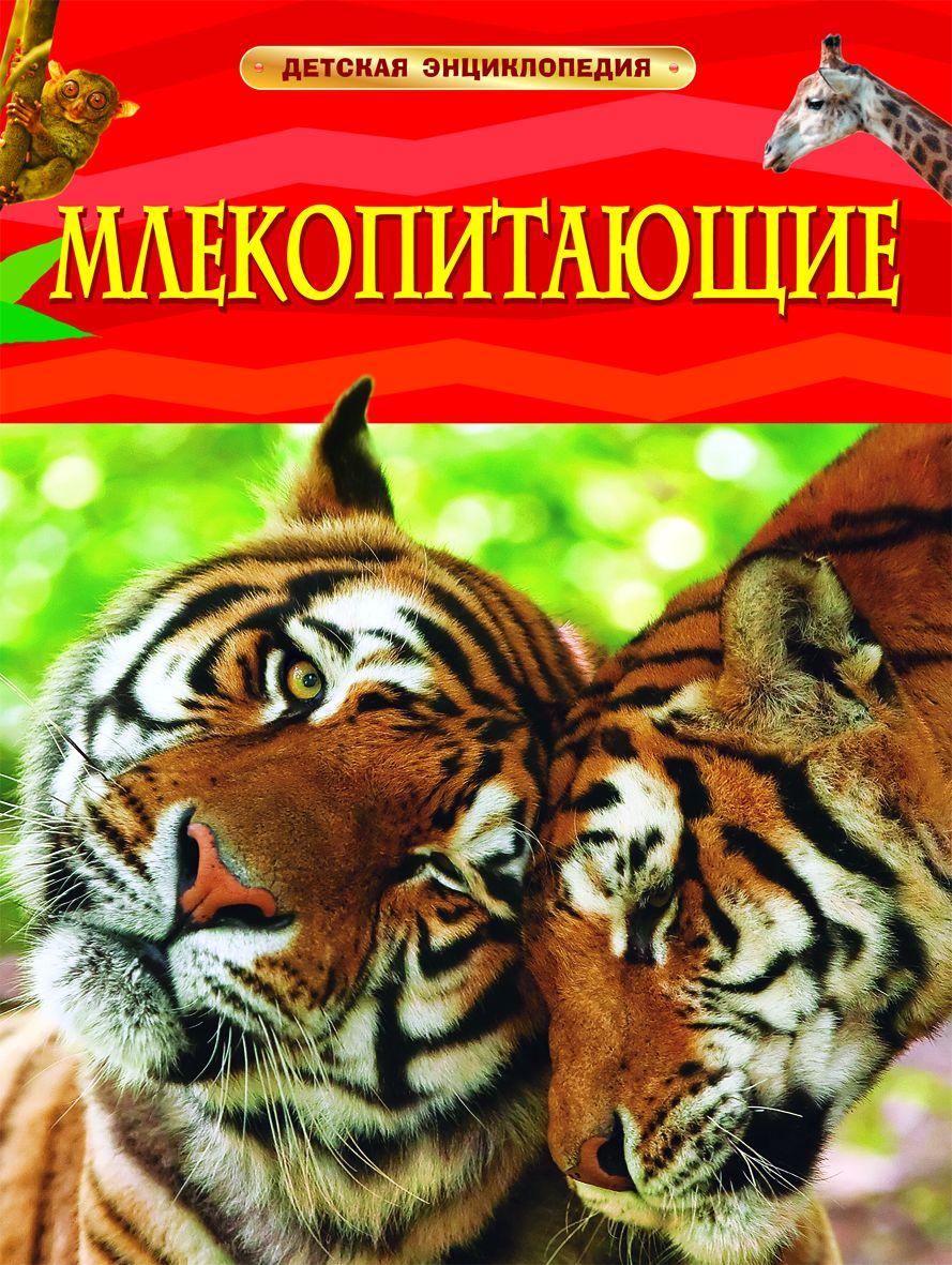 картинка Энциклопедия «Млекопитающие» от магазина Bebikam.ru