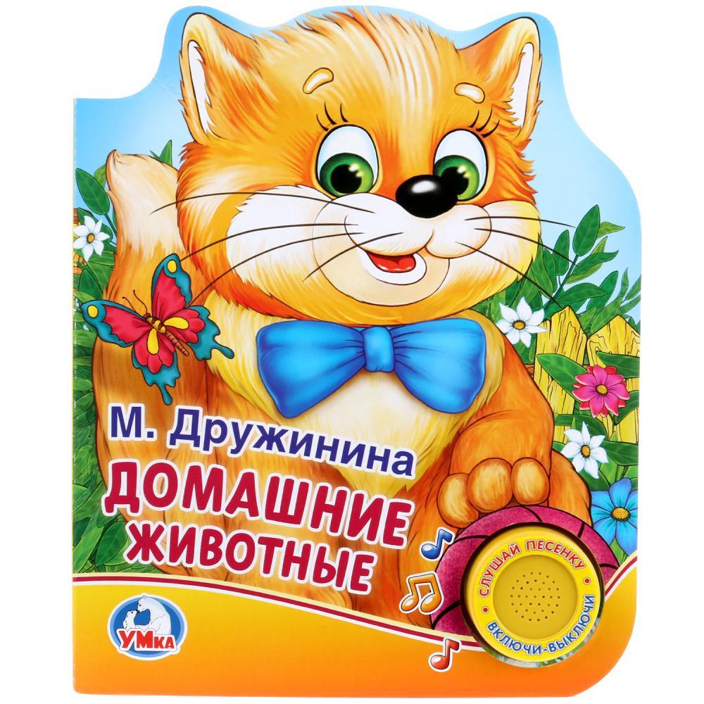 Купить со скидкой Книга - М. Дружинина. Домашние животные, 1 кнопка с песенкой