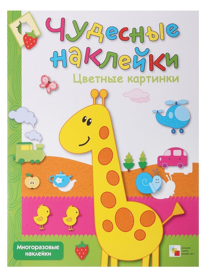 Книга - Чудесные наклейки. Цветные картинки, для детей от 3 летРазвивающие наклейки<br>Книга - Чудесные наклейки. Цветные картинки, для детей от 3 лет<br>