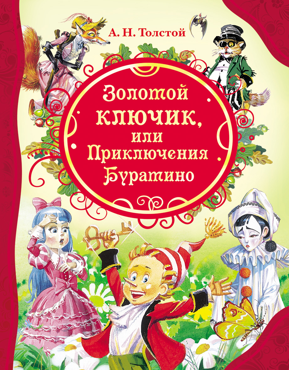 Книга А. Толстой Золотой ключикСерия Все лучшие сказки ( с 3 лет)<br>Книга А. Толстой Золотой ключик<br>