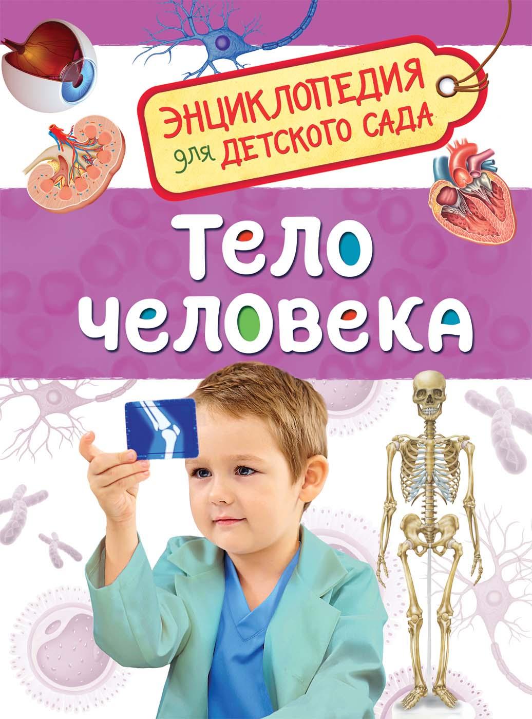 Энциклопедия для детского сада - Тело человекаДля малышей в картинках<br>Энциклопедия для детского сада - Тело человека<br>