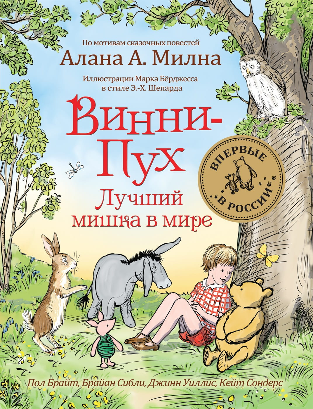 Книга – Винни-Пух. Лучший мишка в мире