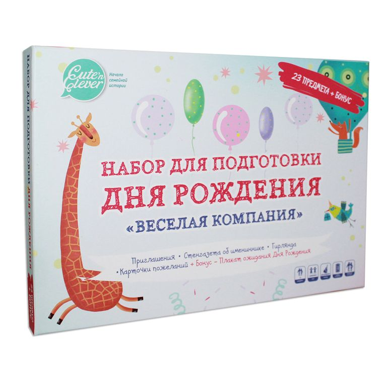 Купить Набор для подготовки Дня Рождения - Веселая Компания, 24 предмета, Happy line