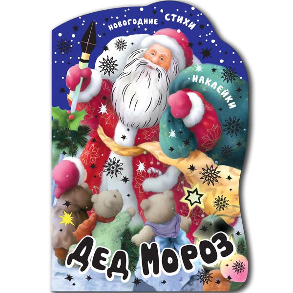 Купить Новогодние книжки с вырубкой - Дед Мороз, Мозаика-Синтез