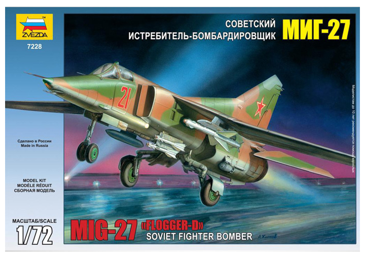 Модель сборная - Самолет МиГ-27Модели самолетов для склеивания<br>Модель сборная - Самолет МиГ-27<br>