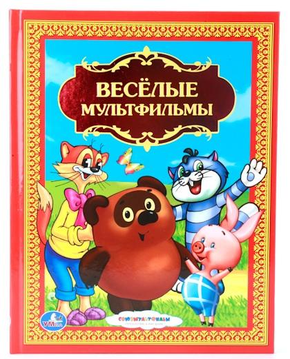 Книга «Веселые мультфильмы»Бибилиотека детского сада<br>Книга «Веселые мультфильмы»<br>