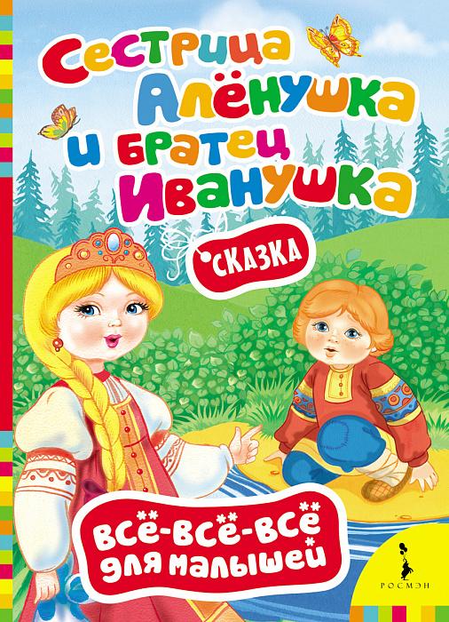 Купить Книга из серии Все-все-все для малышей – Сестрица Аленушка и братец Иванушка, Росмэн
