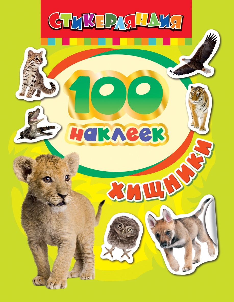 Коллекция из 100 наклеек серии Стикерляндия – ХищникиНаклейки<br>Коллекция из 100 наклеек серии Стикерляндия – Хищники<br>