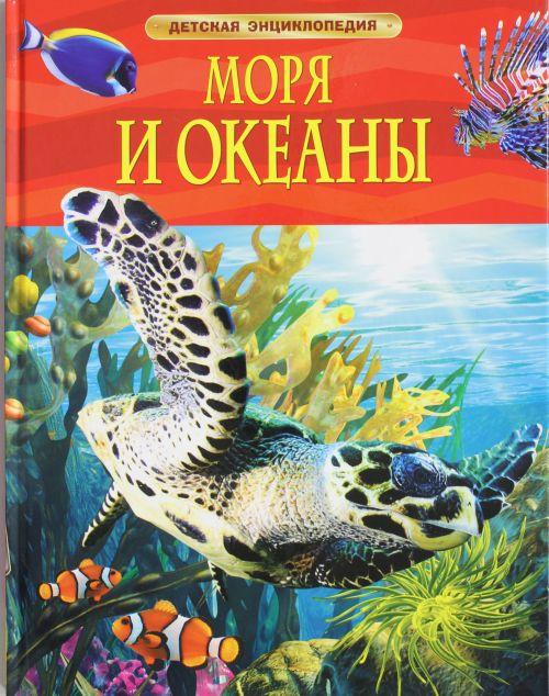 Детская энциклопедия Моря и океаныДля детей старшего возраста<br>Детская энциклопедия Моря и океаны<br>