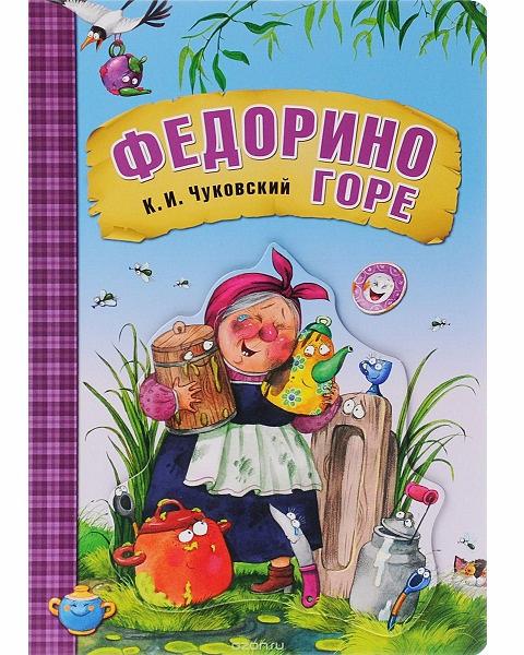 Сказки К.И. Чуковского - Федорино горе, на картонеПочитай мне сказку<br>Сказки К.И. Чуковского - Федорино горе, на картоне<br>