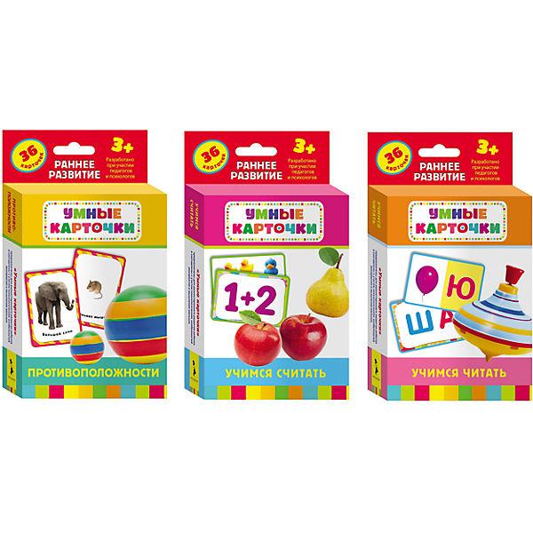 Купить Набор из серии Умные карточки: Учимся читать, Учимся считать и Противоположности, Росмэн