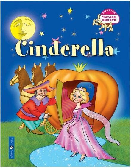 Книга на английском языке – Золушка/CinderellaАнглийский язык для детей<br>Книга на английском языке – Золушка/Cinderella<br>