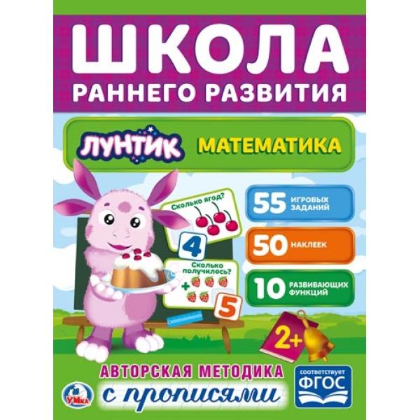 картинка Обучающее пособие – Математика из серии Лунтик, 50 наклеек от магазина Bebikam.ru