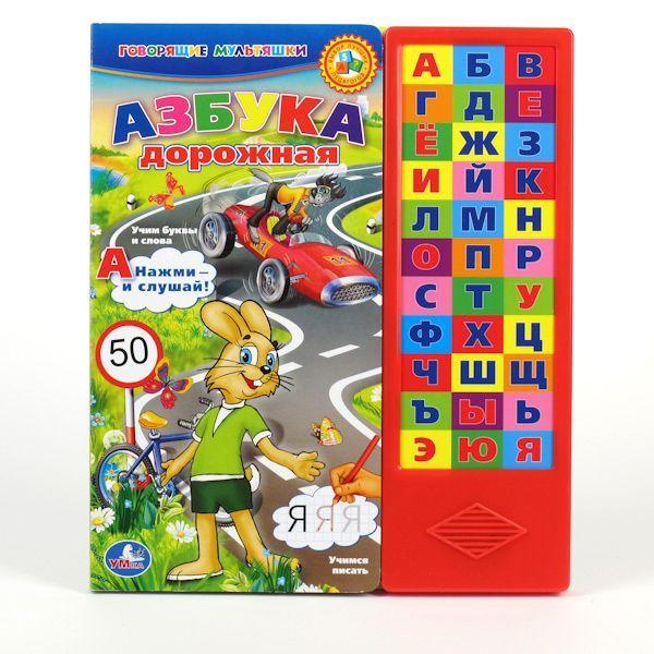 Книга из серии Библиотека детского сада - Азбука дорожная Союзмультфильм - 33 звуковые кнопки