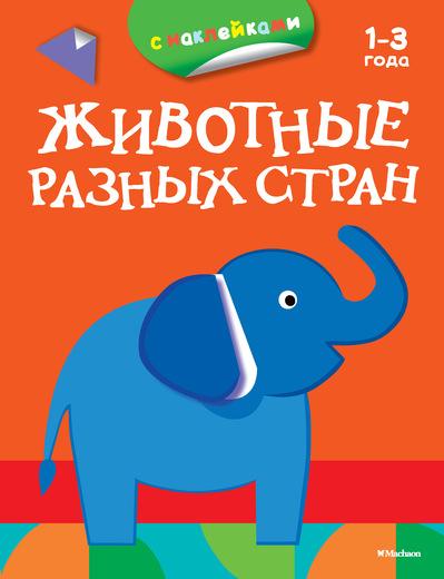 Книга из серии «Первые раскраски и наклейки» - Животные разных странРазвивающие наклейки<br>Книга из серии «Первые раскраски и наклейки» - Животные разных стран<br>